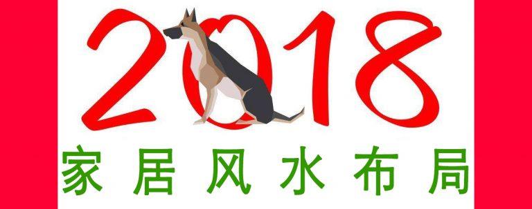 2018年流年风水方位吉凶【含2018流年风水布局与化煞】
